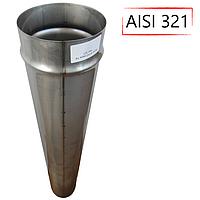 Труба дымоходная D-120 мм S-1 мм L-1 метр AISI 321 из нержавеющей стали - «Stalar»