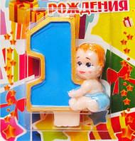 """Свічка для торту. Цифра """"1"""", Немовля"""