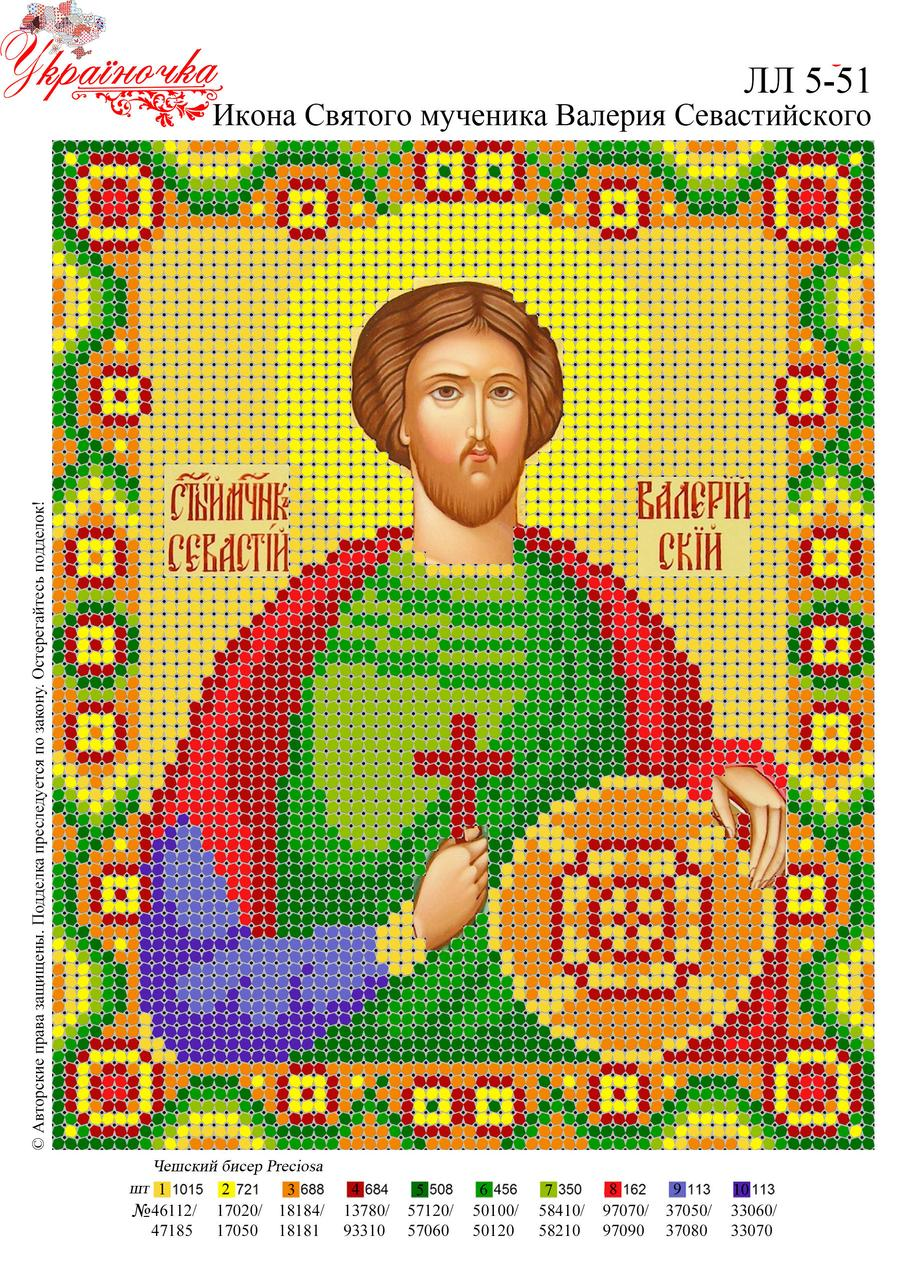 Икона Святого мученика Валерия Севастийского №51
