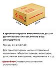Бесплатная упаковка, фото 2