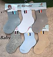 Носочки для новорождённых, носки детские на мальчиков