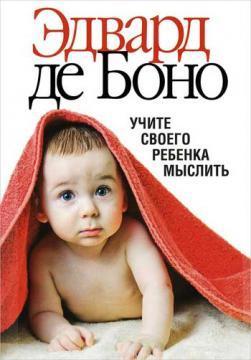 Вчіть свою дитину мислити. Едвард де Боно.