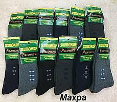 Чоловічі махрові шкарпетки зимові теплі шкарпетки