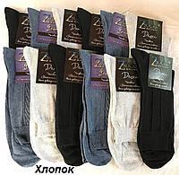 Мужские носки Хлопковые