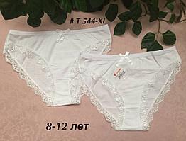 Білі Трусики для дівчаток підліткові з мереживами