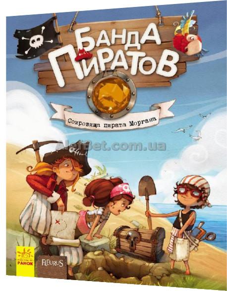 Банда Пиратов. Сокровища пирата Моргана / Дюпен Оливер / Ранок