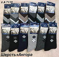 Чоловічі махрові шкарпетки Шерсть+Ангора