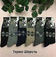 Шерстяные мужские носки Термо