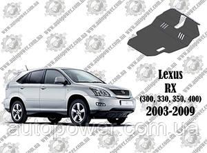 Защита LEXUS RX (300, 330, 350, 400) 2003-2009