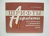 Снарский О.В. Шрифты-алфавиты для рекламных и декоративно-оформительских работ.
