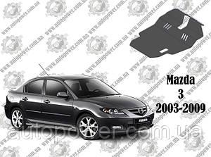 Защита MAZDA 3 АКПП V-1.6 2003-2009