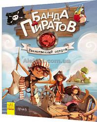 Банда Пиратов. Таинственный остров / Дюпен Оливер / Ранок