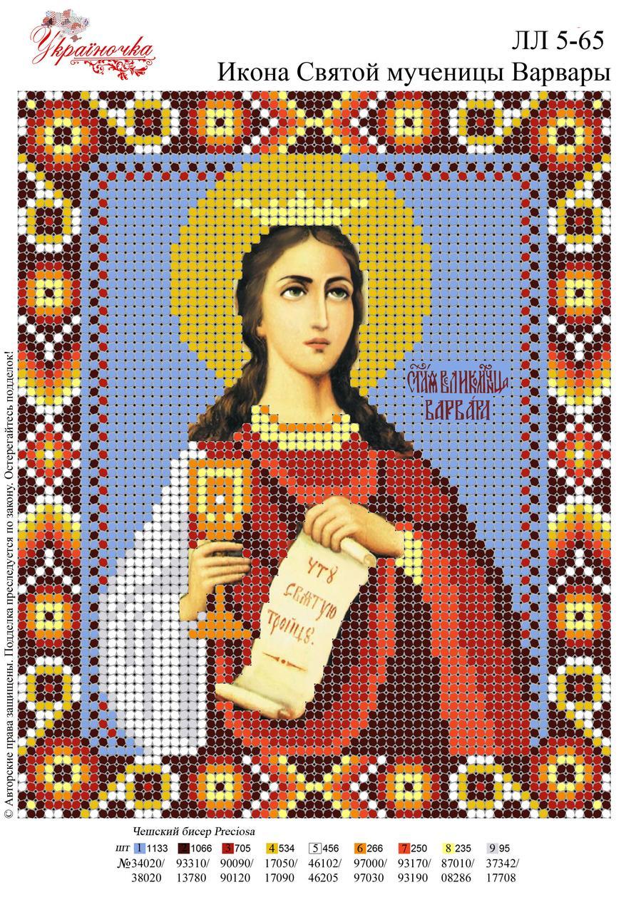 Ікона Святої мучениці Варвари