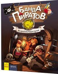 Банда Пиратов. Корабль-призрак / Дюпен Оливер / Ранок