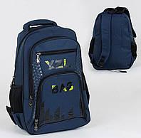 Школьный рюкзак Геометрия синий на 2 отделения и 4 кармана