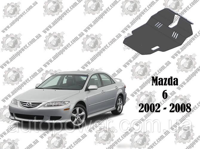 Защита MAZDA 6 V-2.0 МКПП 2002-2008