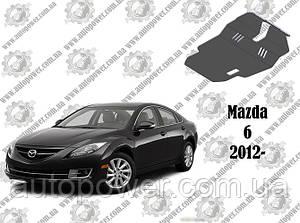 Защита MAZDA 6 АКПП V-2.0/2.2D 2012-