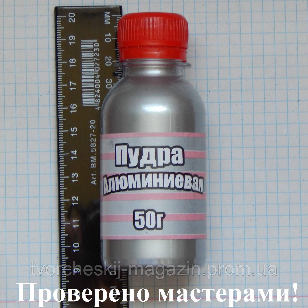 Пудра алюминиевая (серебрянка) 50 г