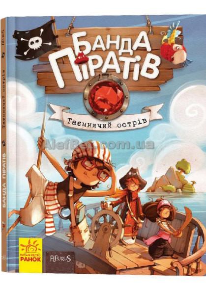 Банда Піратів. Таємничий острів / Олівер Дюпен / Ранок