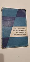 Технология изготовления режущего инструмента А.Барсов