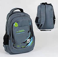 Школьный рюкзак Модный футболист серый на 3 отделения и 3 кармана