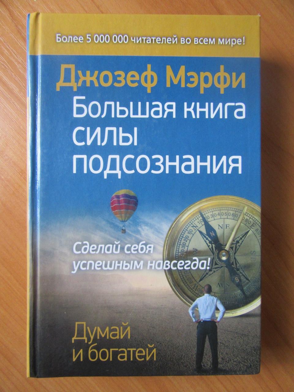 Джозеф Мерфи. Большая книга силы подсознания