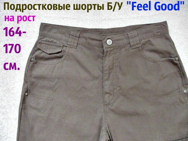 Летние коричневые шорты Feel Good Для мальчика на рост 164 -170 см.