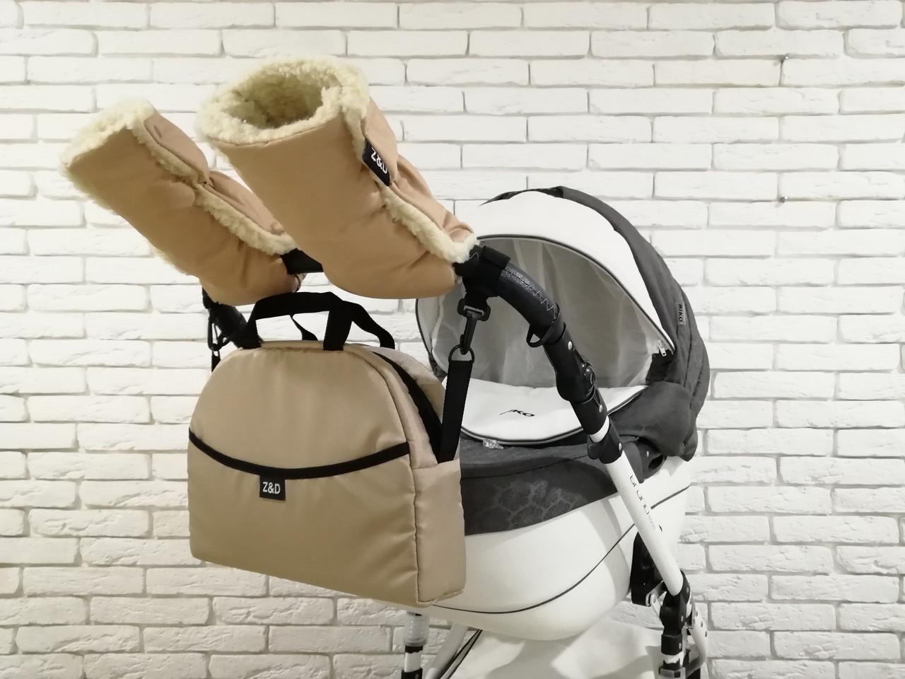 Комплект сумка и рукавички на коляску универсальный (Z&D New Бежевый)