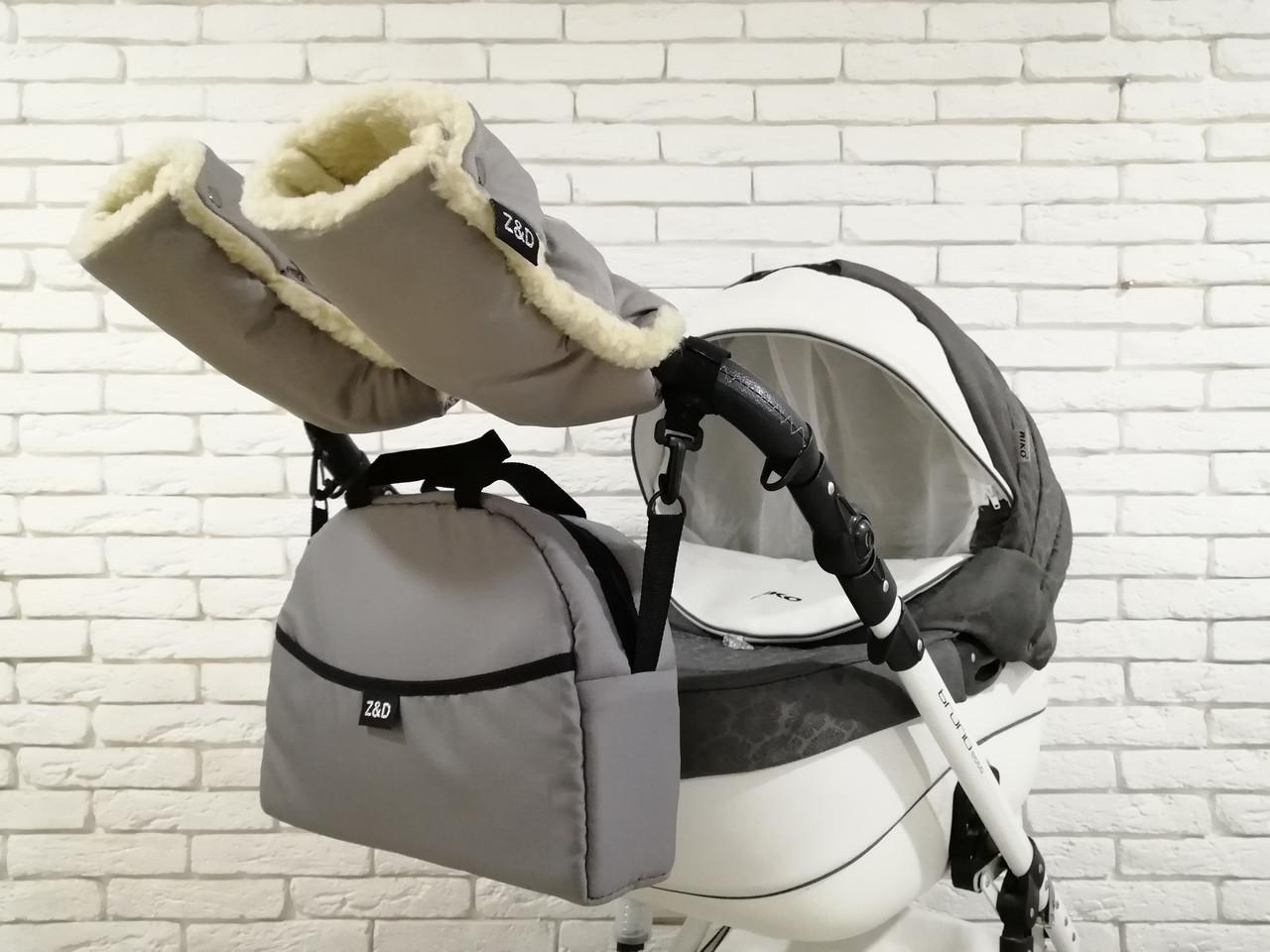 Комплект сумка и рукавички на коляску универсальный (Z&D New Серый)