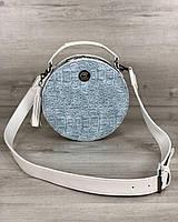 Круглая сумка 32308 белая с голубым через плечо молодежная кросс-боди, фото 1