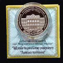 165 років Національному університету Львівська політехніка Срібна монета 5 гривень, фото 3