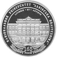 165 років Національному університету Львівська політехніка Срібна монета 5 гривень