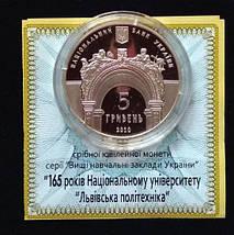 165 років Національному університету Львівська політехніка Срібна монета 5 гривень, фото 2