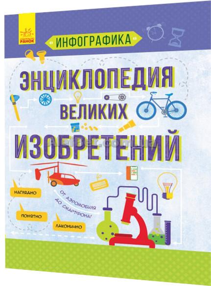 Энциклопедия великих изобретений / Маслова / Ранок