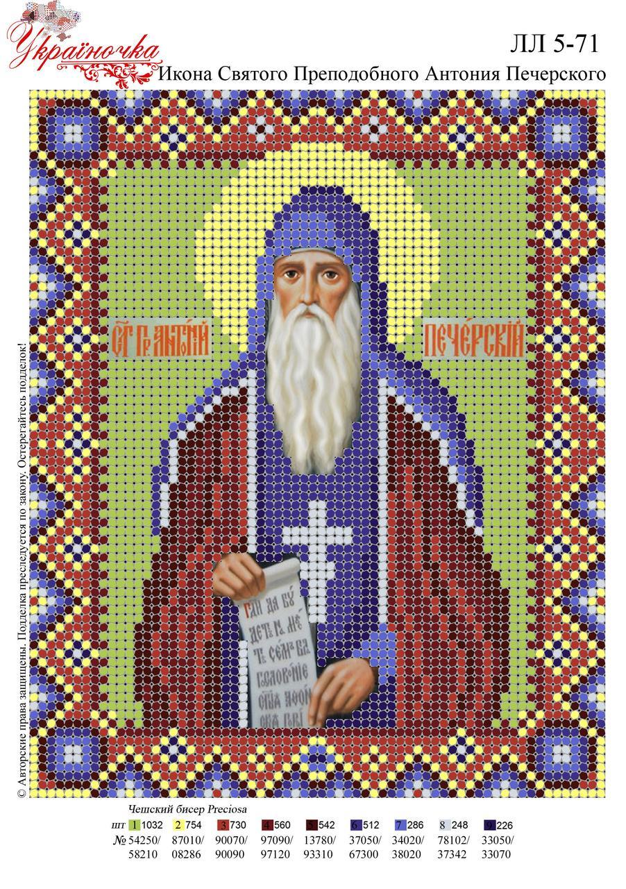 Ікона Святого Преподобного Антонія Печерського
