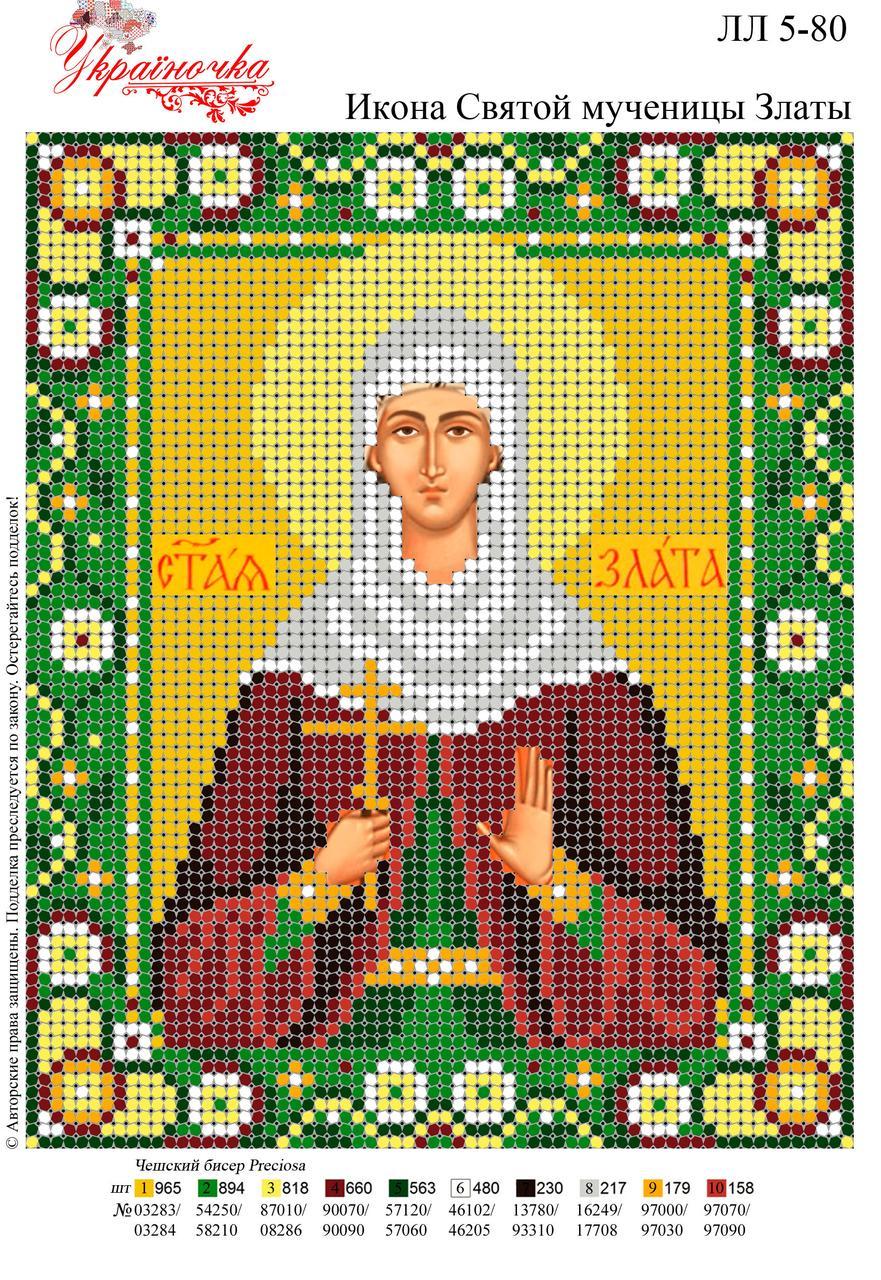 Ікона Святої мучениці Злати №80