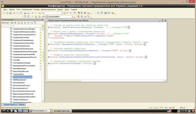 Запуск 1C Linux Ubuntu с поддержкой терминального режима, звука, печати и генерации штрих-кодов, импорта из Excel, резервным копированием и... 1