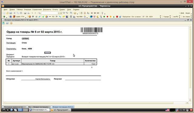 Запуск 1C Linux Ubuntu с поддержкой терминального режима, звука, печати и генерации штрих-кодов, импорта из Excel, резервным копированием и... 4