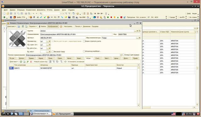Запуск 1C Linux Ubuntu с поддержкой терминального режима, звука, печати и генерации штрих-кодов, импорта из Excel, резервным копированием и... 5