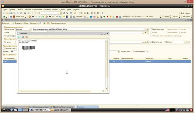 Запуск 1C Linux Ubuntu с поддержкой терминального режима, звука, печати и генерации штрих-кодов, импорта из Excel, резервным копированием и... 6