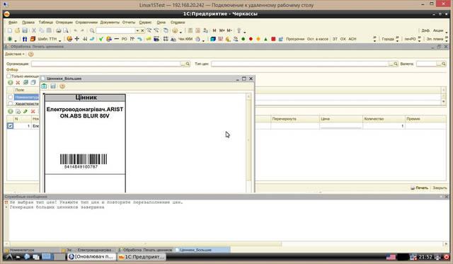 Запуск 1C Linux Ubuntu с поддержкой терминального режима, звука, печати и генерации штрих-кодов, импорта из Excel, резервным копированием и... 7