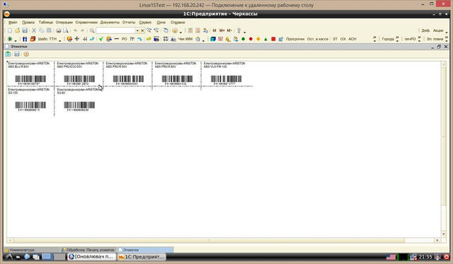Запуск 1C Linux Ubuntu с поддержкой терминального режима, звука, печати и генерации штрих-кодов, импорта из Excel, резервным копированием и... 9