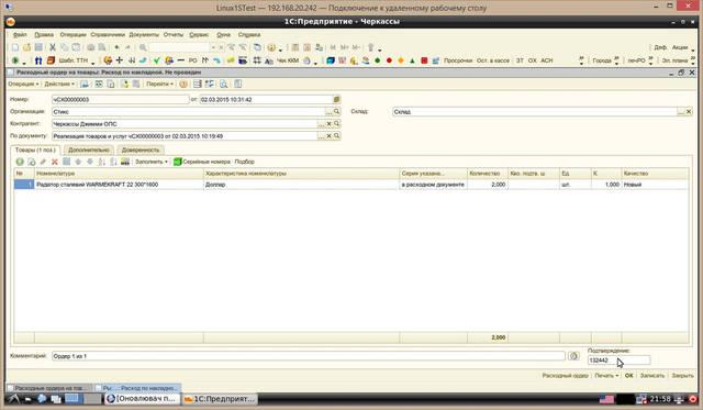 Запуск 1C Linux Ubuntu с поддержкой терминального режима, звука, печати и генерации штрих-кодов, импорта из Excel, резервным копированием и... 11