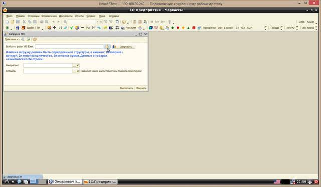 Запуск 1C Linux Ubuntu с поддержкой терминального режима, звука, печати и генерации штрих-кодов, импорта из Excel, резервным копированием и... 12