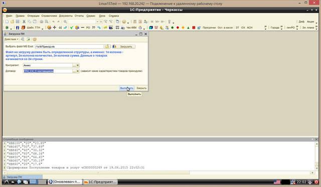 Запуск 1C Linux Ubuntu с поддержкой терминального режима, звука, печати и генерации штрих-кодов, импорта из Excel, резервным копированием и... 14