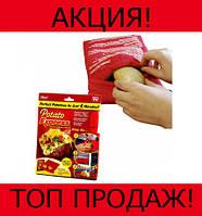 Рукав для запекания картофеля в микроволновке Potato Express-Лучшее предложение