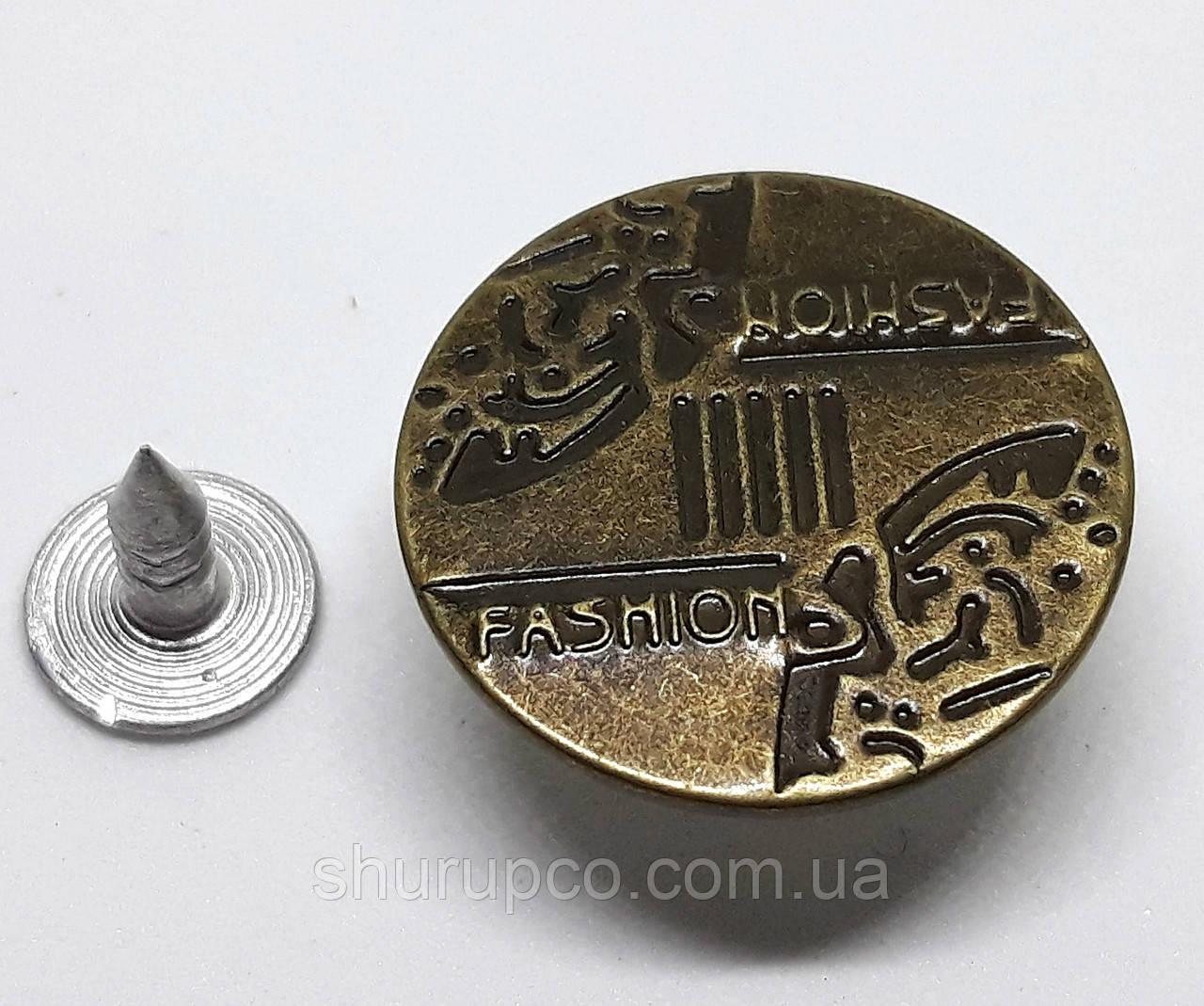 Джинсовая пуговица 20 мм Фэшн (500 шт)