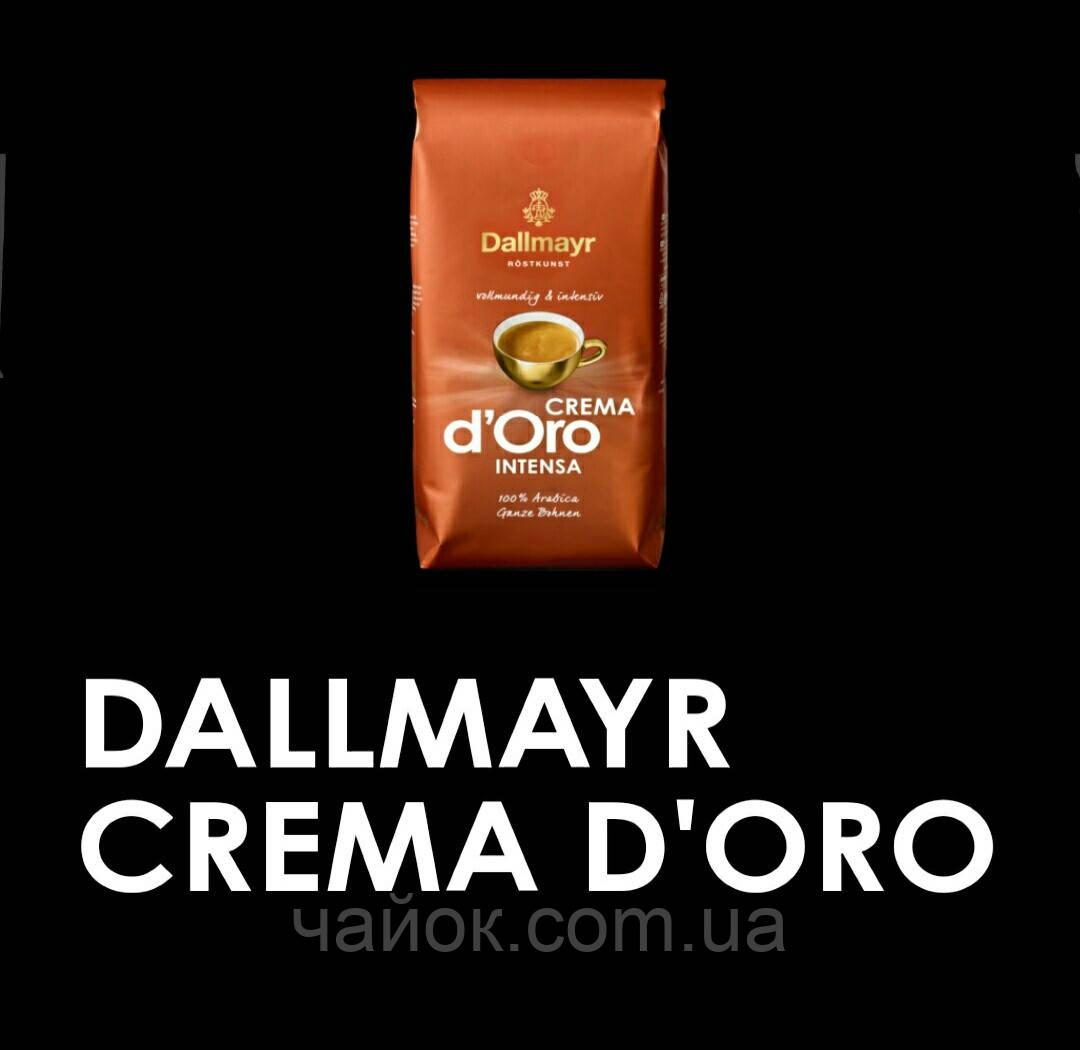 Кофе Dallmayr Crema d'Oro Intensa 1 кг зерно