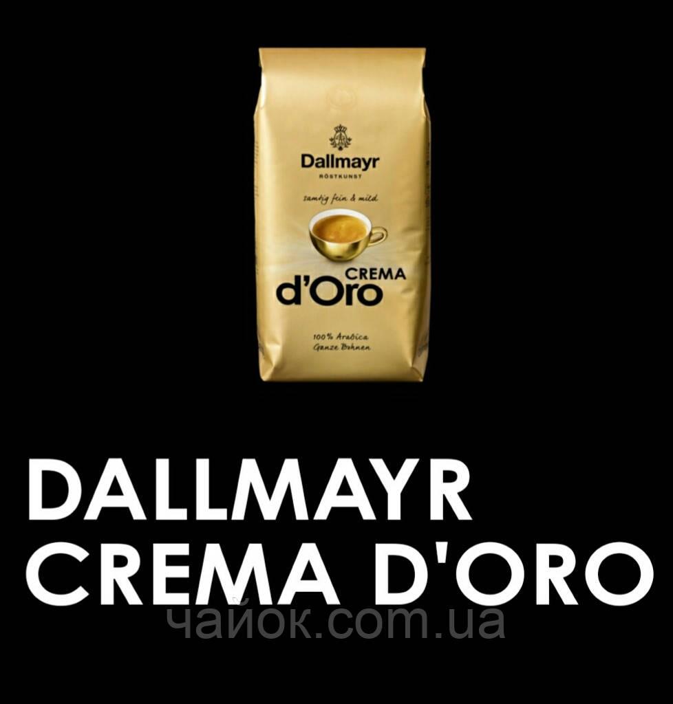 Кофе Dallmayr Crema d'Oro Crema 1 кг зерно