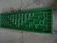 Форма для еврозабора «Кирпич+бут сквозной» (стеклопластик), фото 1